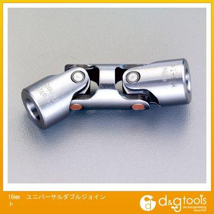 エスコ 16mmユニバーサルダブルジョイント (EA966CJ-16)