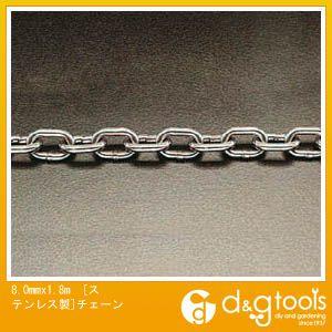 エスコ 8.0mmx1.8m[ステンレス製]チェーン (EA980SG-20)