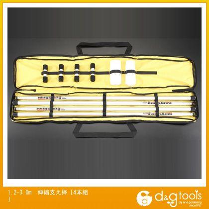 エスコ 1.2-3.6m伸縮支え棒[4本組] (EA928B)