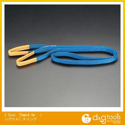 エスコ 2.5ton75mmx4.0m[シグナル]スリング (EA981CK-4)