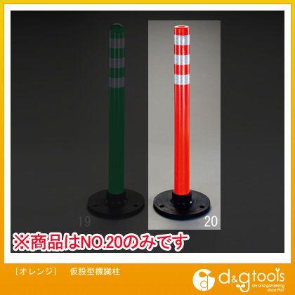 エスコ φ80x900mm ガードポール(オレンジ) EA983FT-20 1本