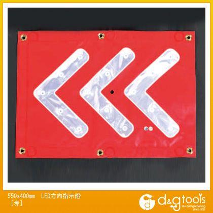 エスコ 550x400mmLED方向指示燈[赤] (EA983FT-29)