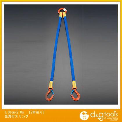 エスコ 3.0tonx2.0m[2本吊り]金具付スリング (EA981FD-33A)