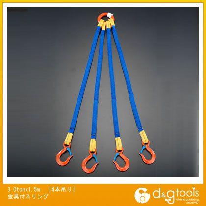 エスコ 3.0tonx1.5m[4本吊り]金具付スリング (EA981FE-32A)