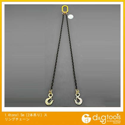 エスコ 1.4tonx1.5m[2本吊り]スリングチェーン (EA981VA-36)