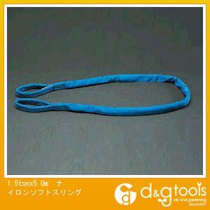 エスコ 1.5tonx5.0mナイロンソフトスリング (EA981RC-5)