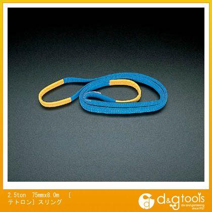 エスコ 2.5ton75mmx8.0m[テトロン]スリング (EA981TC-8)