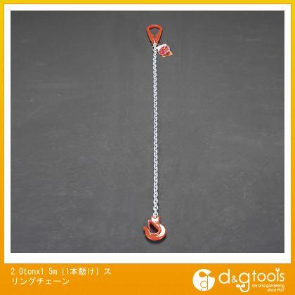 エスコ 2.0tonx1.5m[1本懸け]スリングチェーン (EA981VB-51.5)