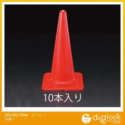 エスコ 380x380x700mmコーン[10本] (EA983FT-50)