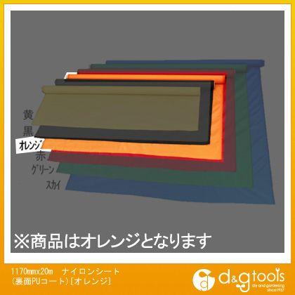 エスコ 1170mmx20mナイロンシート(裏面PUコート)[オレンジ] (EA952AG-20C)