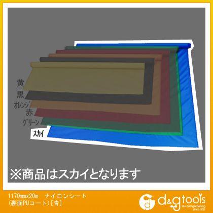 エスコ 1170mmx20mナイロンシート(裏面PUコート)[青] (EA952AG-20F)