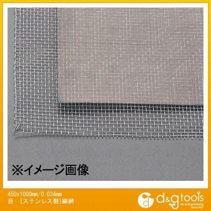 エスコ 450x1000mm/0.034mm目[ステンレス製]織網 (EA952BC-122)