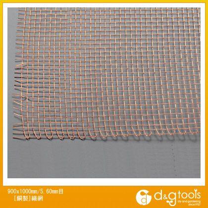 エスコ 900x1000mm/5.60mm目[銅製]織網 (EA952BD-3)