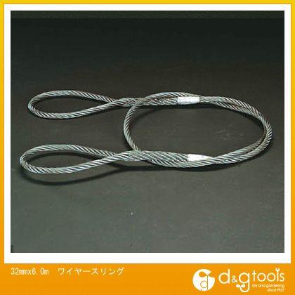 エスコ 32mmx6.0mワイヤースリング (EA981WL-48)