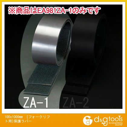 エスコ 100x1000mm[フォークリフト用]保護ラバー (EA981ZA-1)