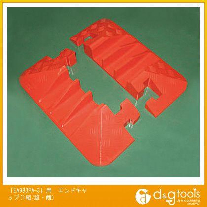 エスコ [EA983PA-3]用エンドキャップ(1組/雄・雌) (EA983PA-3E)