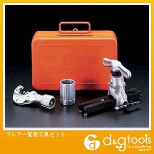 エスコ フレアー配管工具セット (EA6) ESCO 工具セット 工具セット