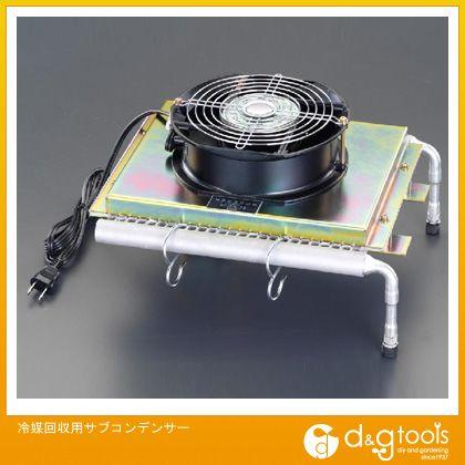 エスコ 冷媒回収用サブコンデンサー (EA100XA-10)