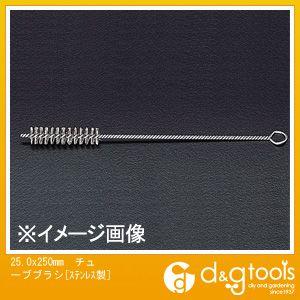 限定Special Price 通販 エスコ チューブブラシ ステンレス製 EA109SS-25 25.0×250mm
