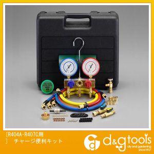 エスコ [R404A・R407C用] チャージ便利キット (EA110A-20)