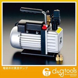 エスコ 電磁弁付真空ポンプ (EA112AH)