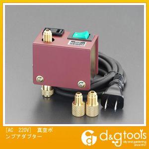 エスコ [AC 220V] 真空ポンプアダプター (EA112X-220)