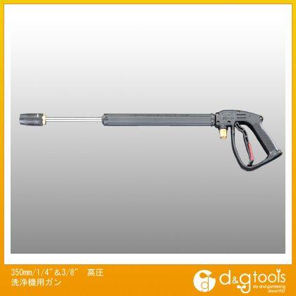 エスコ 高圧洗浄機用ガン 350mm/1/4