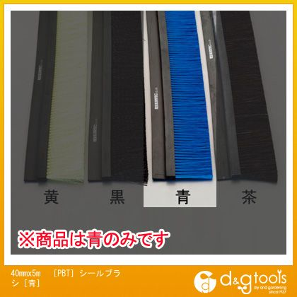 エスコ 40mmx5m[PBT]シールブラシ[青] (EA979KC-5C)