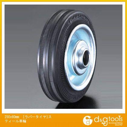 エスコ 250x60mm[ラバータイヤ]スティール車輪 (EA986MG-7)