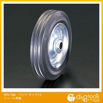 エスコ 400x75mm[ラバータイヤ]スティール車輪 (EA986MG-400)