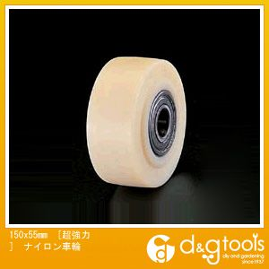 エスコ 150x55mm[超強力]ナイロン車輪 (EA986ML-150)