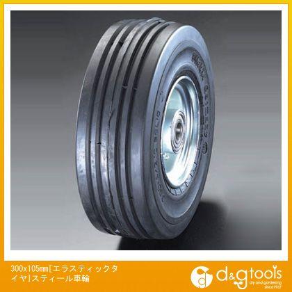 エスコ 300x105mm[エラスティックタイヤ]スティール車輪 (EA986MM-300)
