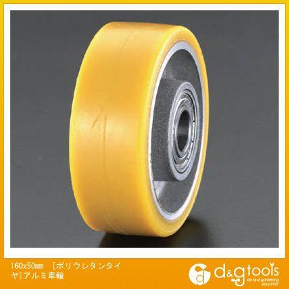 エスコ 160x50mm[ポリウレタンタイヤ]アルミ車輪 (EA986MP-160)