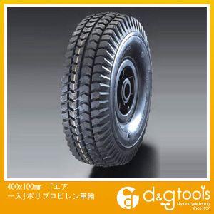 エスコ 400x100mm[エアー入]ポリプロピレン車輪 (EA986MV-18)