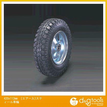 エスコ 420x112mm[エアー入]スティール車輪 (EA986MX-420)