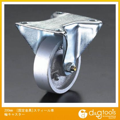 エスコ 200mm[固定金具]スティール車輪キャスター (EA986N-200)