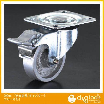 エスコ 200mm[自在金具]キャスター[ブレーキ付] (EA986NA-5)