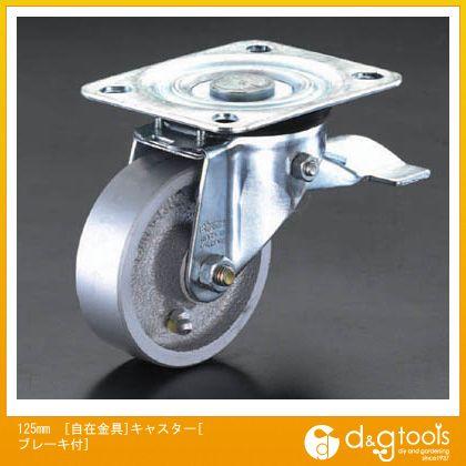 エスコ 125mm[自在金具]キャスター[ブレーキ付] (EA986NA-13)