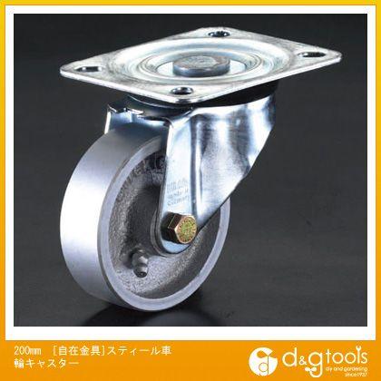 エスコ 200mm[自在金具]スティール車輪キャスター (EA986NA-200)