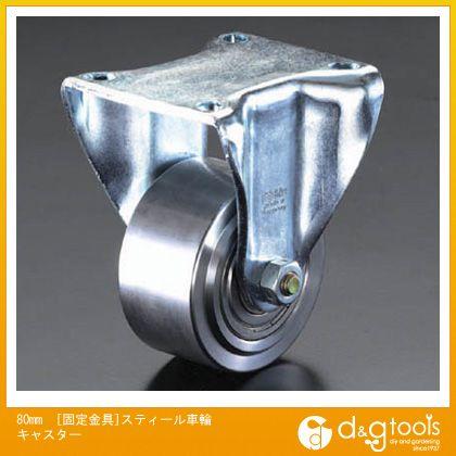 エスコ 80mm[固定金具]スティール車輪キャスター (EA986NM-80)