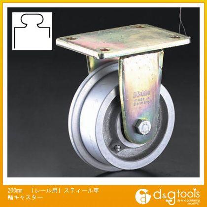 エスコ 200mm[レール用]スティール車輪キャスター (EA986NV-200)