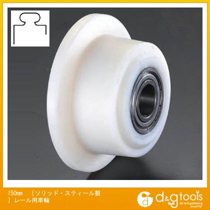 エスコ 150mm[ソリッド・スティール製]レール用車輪 (EA986SF-150)