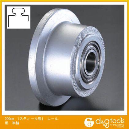 エスコ 200mm[スティール製]レール用車輪 (EA986SD-200)