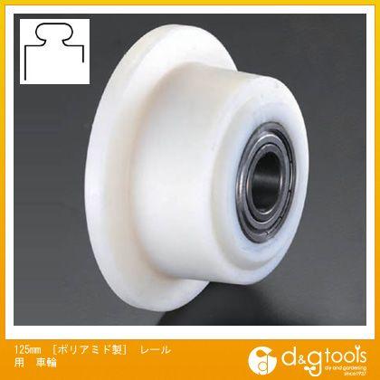 エスコ 125mm[ポリアミド製]レール用車輪 (EA986SG-125)