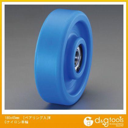 エスコ 180x45mm[ベアリング入]MCナイロン車輪 (EA986WB-180)