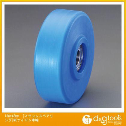 エスコ 180x45mm[ステンレスベアリング]MCナイロン車輪 (EA986WC-180)