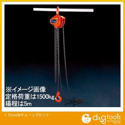 エスコ 1.5tonx5mチェーンブロック (EA987CL-5)