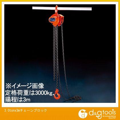 エスコ 3.0tonx3mチェーンブロック (EA987CN-3)