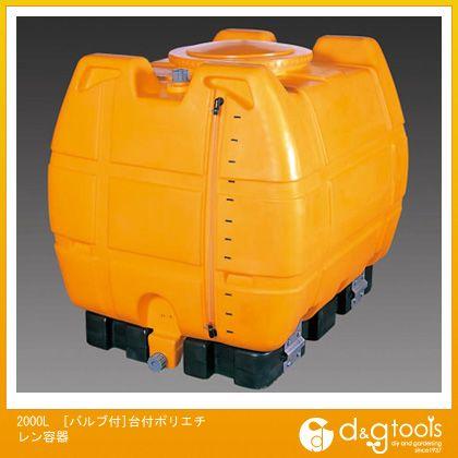 ※法人専用品※エスコ 2000L[バルブ付]台付ポリエチレン容器 EA991AC-10