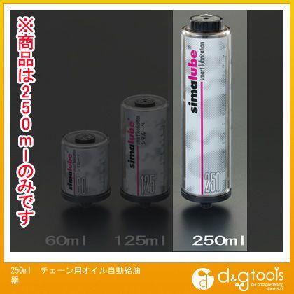 エスコ 250mlチェーン用オイル自動給油器 (EA991CU-1B)